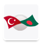 Turkey - Bangladesh Round Table Meeting - 1